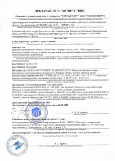 Декларация о соответствии: шейкер брендированный