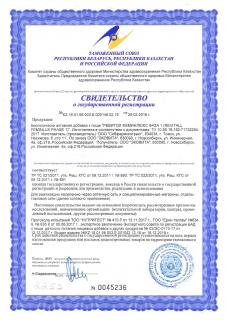 Свидетельство о гос. регистрации REVITALL FEMINLUX PHASE 1