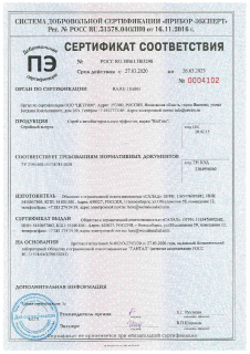 Сертификат соответствия антисептик BioTrim