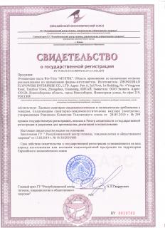 Свидетельство о гос. регистрации Чистящей пасты BioTrim Mystik