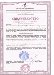 Свидетельство о гос. регистрации экспресс пятноочиститель BioTrim X-FORMULA