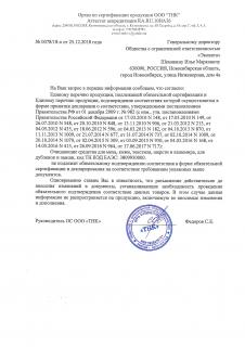 Разъяснение по сертификации BioTrim Neo
