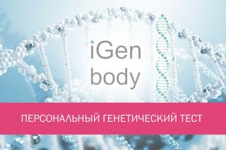iGen body персональный генетический тест (комплект для iGen body + услуга по тестированию)